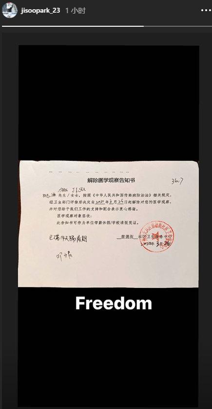 """隔离期满!朴志洙发布INS喜迎""""自由"""""""