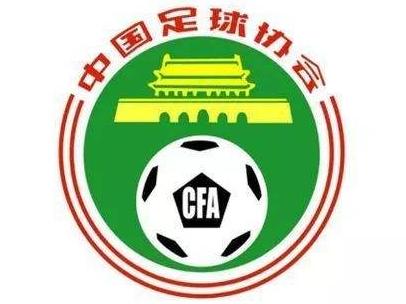 足协下周将召开讨论会,届时会确定国内各级联赛的参赛队