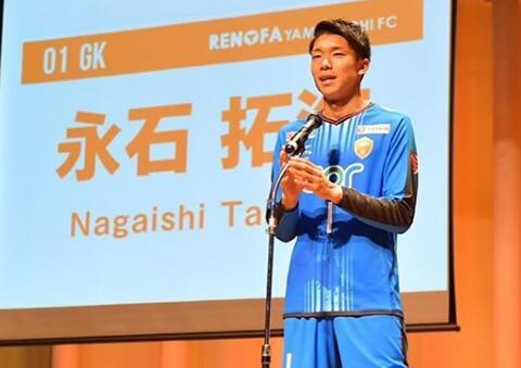 日本大阪樱花门将永石拓海确诊新冠,成J联赛第三人