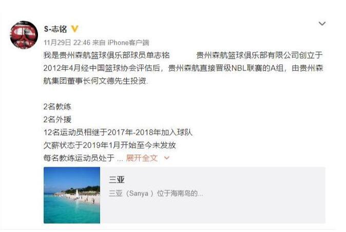 单志铭:贵州森航存在大规模欠薪问题 金额接近1000万